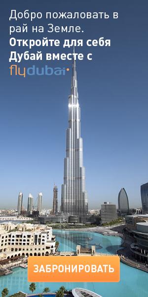 FlyDubai - Dubai