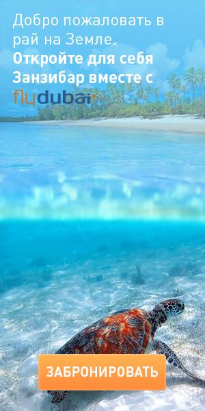 FlyDubai - Zanzibar