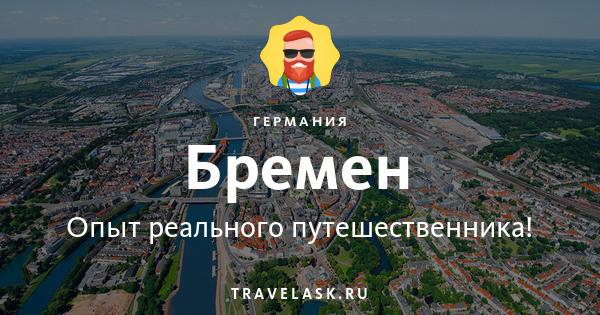 Путеводитель по Дюссельдорфу