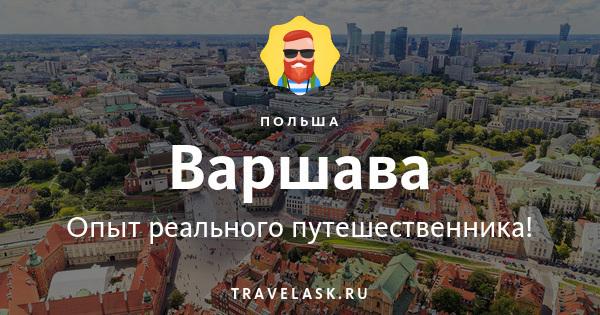 8efe51b8b87 Варшава