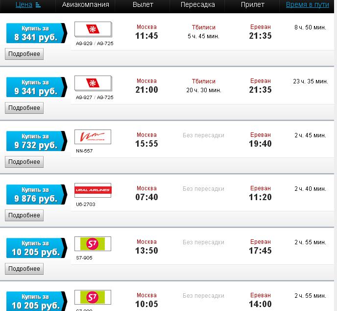 Где и как приобрести дешевые авиабилеты?