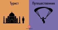 15 точных и правдивых картинок о том, чем отличается путешественник от туриста