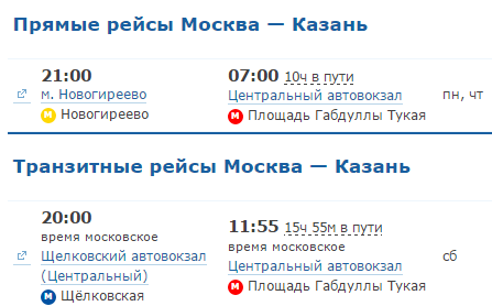 Купить авиабилеты до новосибирска из москвы