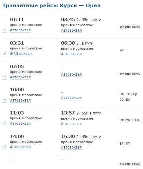 Билеты на москву с харькова автобус цена