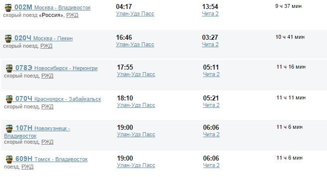 стирать расписание поездов петровский завод благовещенск комфортом удобством
