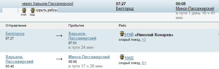 Расписание автобусов харьков москва ас 1