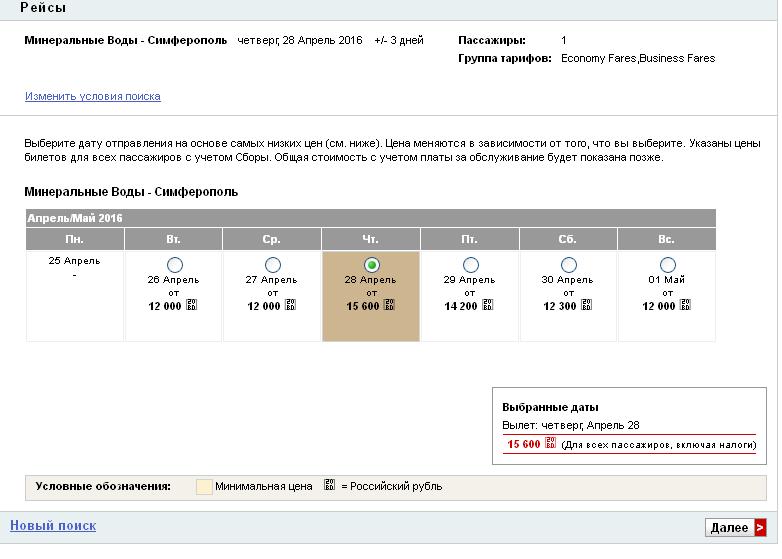 Заказать билет на самолетом через интернет в симферополе купить авиабилет москва бургас