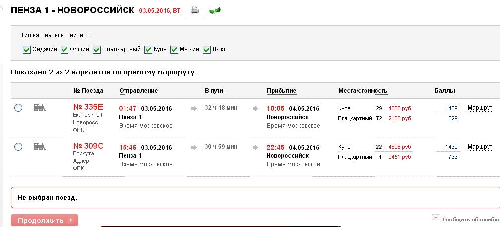 Новосибирск бишкек авиабилеты купить