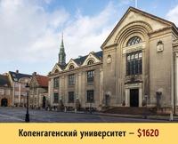 Не просто путешествие: стоимость обучения в 16 самых знаменитых университетах мира