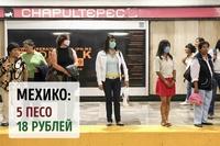 Сколько стоит проезд в метро в самых знаменитых городах планеты