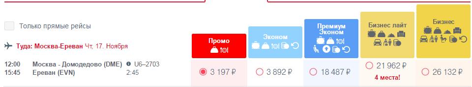 Купить дешевые авиабилеты из Алматы без комиссии онлайн