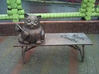 Кот прошел 2000