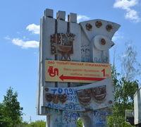 тольятти хрящевка расписание автобусов