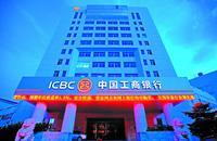 Самый крупный банк в мире