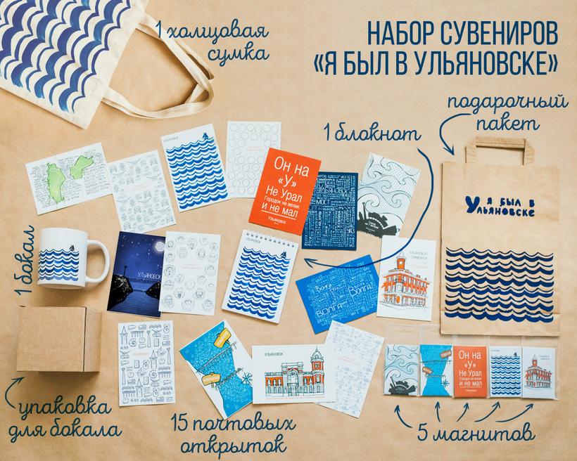 Подарки и сувениры ульяновск 73
