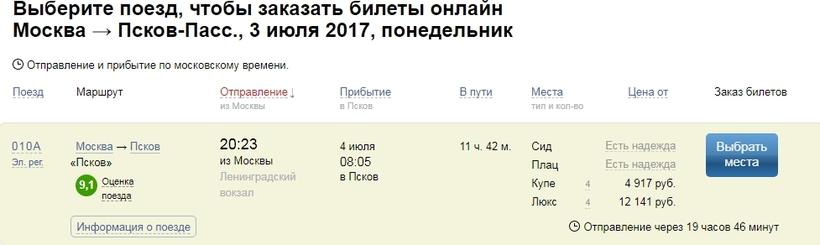 билеты москва псков цена житель Малмыжа приревновал