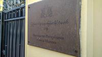 Посольство Республики союза Мьянма. Москва