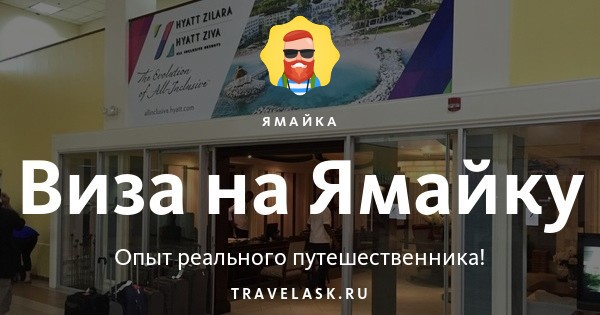 Когда россиянам понадобится виза для въезда на Ямайку и как е оформить