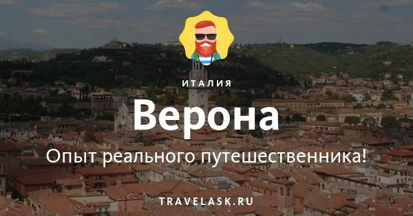 Город Верона Италия на карте, отзывы туристов, где это находится