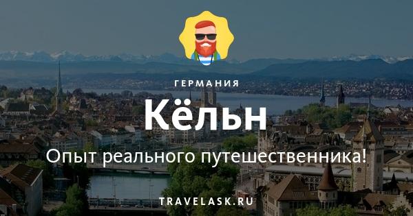 Город Кельн - музеи, отели, районы, замки, улицы, как добраться до Кельна