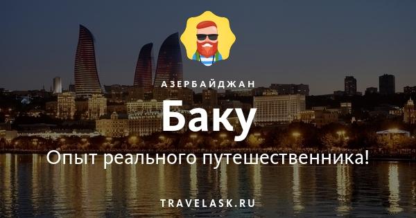 Что посмотреть в Баку за 3-7 дней отдыха? Карта, экскурсии