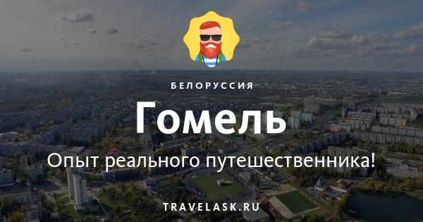 Достопримечательности Гомеля Фото с описанием Путеводитель куда пойти путешественнику зимой летом