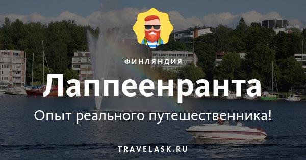 Город Лаппеенранта - достопримечательности, парки, гостиницы, отели, население, рестораны, цены, что посмотреть в Лаппеенранта
