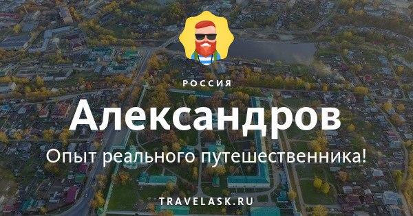 Достопримечательности Александрова Владимирской области Фото и описание города что посмотреть за 1 день