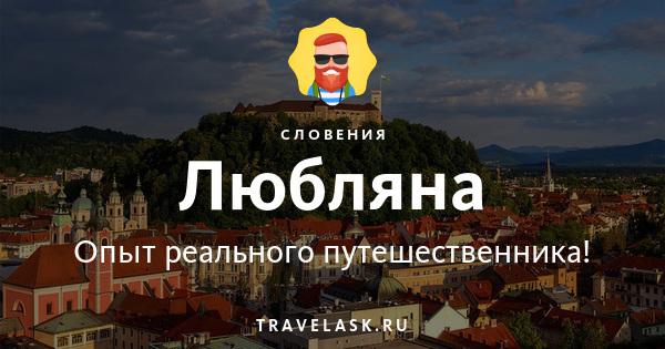 Любляна Достопримечательности фото и описание на карте Словении что посмотреть за один день отзывы туристов