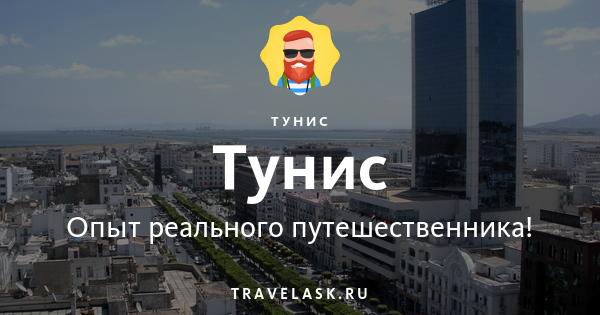 Тунис. Достопримечательности на карте, фото, описание на русском, что посмотреть туристу, интересные места, столица, отдых