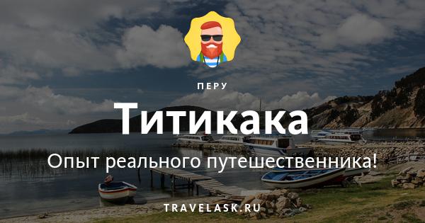 Озеро Титикака Где находится на карте мира интересные факты фото географические координаты отдых