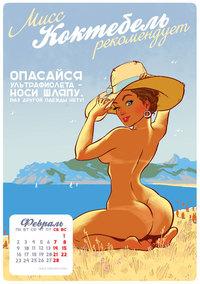 Самый сексуальный календарь на 2015 год!
