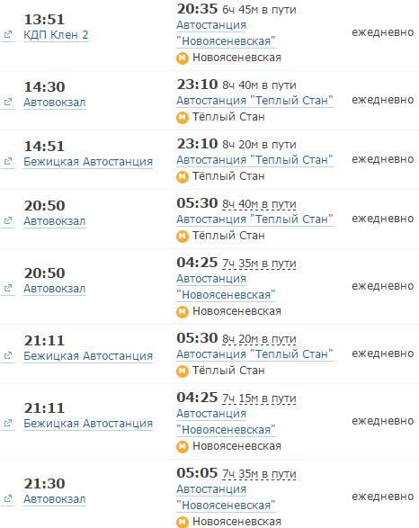 автовокзал брянска расписание автобусов официальный сайт