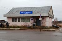 Автостанция в Мышкине