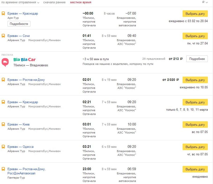 Часа владикавказе стоимость во часы работы на в пушкино станции ломбард