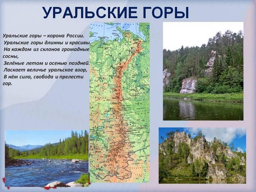 бабушка уральские горы картинка окружающий мир эти преображения направлены