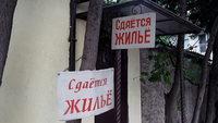 Так сдается жилье в Абхазии