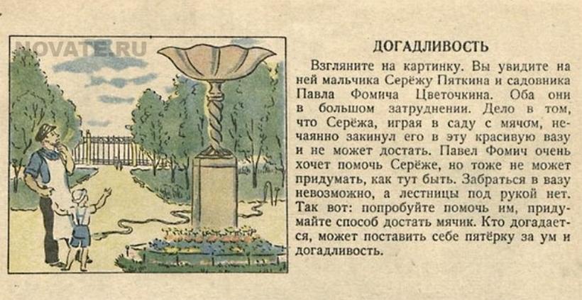 Загадки в картинках советского времени