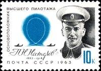 Основоположник высшего пилотажа: авиатор Петр Нестеров, выполнивший мертвую петлю
