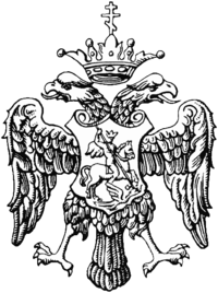 Почему Иван Третий выбрал для герба именно двуглавого орла