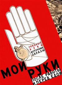 Старые пропагандистские плакаты о том, как важно мыть руки