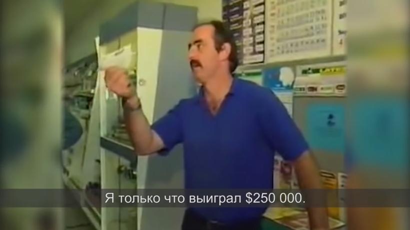 Видео: Человек, который случайно выиграл $250 000 после 2 недель в коме