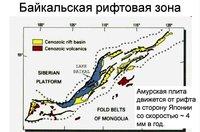 Самая глубокая бездна на суше: как выглядит Байкал без воды